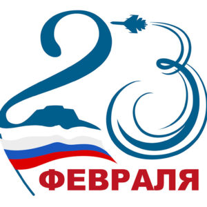 C Днем защитника Отечества!