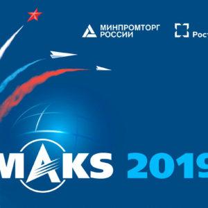 АО «НИИТеплоприбор» на «МАКС-2019»