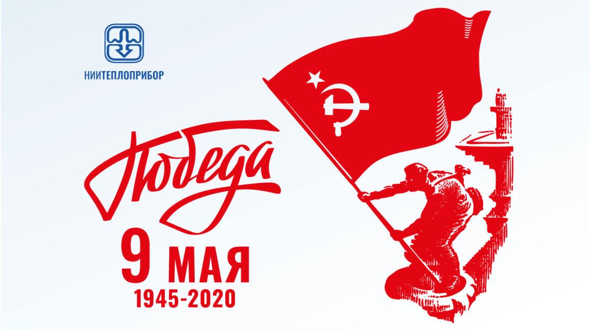 C Днем Великой Победы!