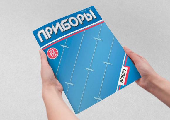 Вышел в свет журнал «Приборы» 8/2020